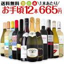 ワイン 【送料無料】第66弾!1本あたり665円(税別)!スパークリン...