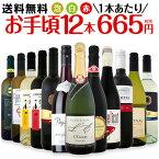 [クーポンで7%OFF]ワイン 【送料無料】第69弾!1本あたり665円(税別)!スパークリングワイン、赤ワイン、白ワイン!得旨ウルトラバリューワインセット 12本!