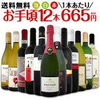 ワイン 【送料無料】第70弾!1本あたり665円(税別)!スパークリングワイン、赤ワイン、白ワイン!得旨ウルトラバリューワインセット 12本!