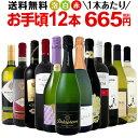 ワイン 【送料無料】第73弾!1本あたり665円(税別)!スパークリングワイン、赤ワイン、白ワイン!得旨ウルトラバリューワインセット 12本!