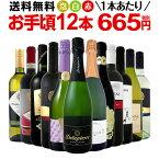 [クーポンで10%OFF]ワイン 【送料無料】第74弾!1本あたり665円(税別)!スパークリングワイン、赤ワイン、白ワイン!得旨ウルトラバリューワインセット 12本!