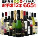 ワイン 【送料無料】第75弾!1本あたり665円(税別)!スパークリングワイン、赤ワイン、白ワイン!得旨ウルトラバリューワインセット 12本!