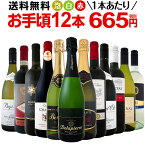 [クーポンで10%OFF]ワイン 【送料無料】第76弾!1本あたり665円(税別)!スパークリングワイン、赤ワイン、白ワイン!得旨ウルトラバリューワインセット 12本!