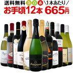 [クーポンで10%OFF]ワイン 【送料無料】第77弾!1本あたり665円(税別)!スパークリングワイン、赤ワイン、白ワイン!得旨ウルトラバリューワインセット 12本!
