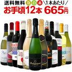 ワイン 【送料無料】第78弾!1本あたり665円(税別)!スパークリングワイン、赤ワイン、白ワイン!得旨ウルトラバリューワインセット 12本!