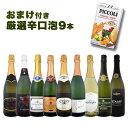 スパークリングワイン セット 【送料無料】第41弾!1本当たり776円...