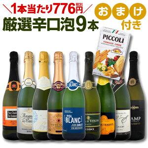 [クーポンで7%OFF]ワイン スパークリングワイン セット 【送料無料】第44弾!1本当たり776円(税別)!グリッシーニのオマケ付き!辛口スパークリングワインセット 9本!