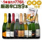 ワイン スパークリングワイン セット 【送料無料】第46弾!1本当たり776円(税別)!グリッシーニのオマケ付き!辛口スパークリングワインセット 9本!
