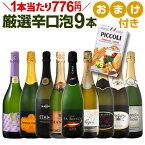 ワイン スパークリングワイン セット 【送料無料】第48弾!1本当たり776円(税別)!グリッシーニのオマケ付き!辛口スパークリングワインセット 9本!