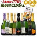 ワイン スパークリングワイン セット 【送料無料】第49弾!1本当たり776円(税別)!グリッシーニのオマケ付き!辛口スパークリングワインセット 9本!
