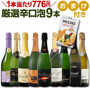 ワイン スパークリングワイン セット 【送料無料】第50弾!1本当たり776円(税別)!グリッシーニのオマケ付き!辛口スパークリングワインセット 9本!