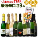 ワイン スパークリングワイン セット 【送料無料】第52弾!...
