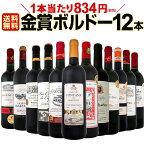 [クーポンで7%OFF]【送料無料】金賞ボルドースペシャル!!当店厳選金賞ボルドー赤ワインセット 12本!