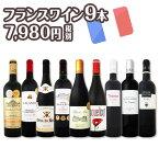 【送料無料】50セット限り★端数在庫一掃★フランス赤ワイン9本セット!