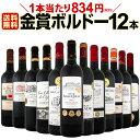 [クーポンで最大2,000円off]【送料無料】金賞ボルドー...