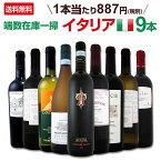 【送料無料】端数在庫一掃★イタリアワイン9本セット!!