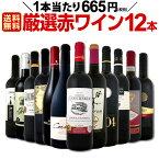 [クーポンで最大2,000円OFF]【送料無料】1本あたり665円(税別)!採算度外視の大感謝!厳選赤ワイン12本セット