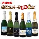 スパークリングワイン セット 【送料無料】第113弾!ベスト...