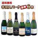 [クーポンで最大2,000円off]スパークリングワイン セ...