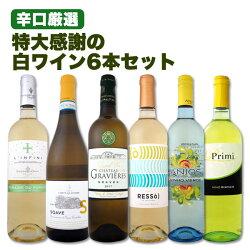 [クーポンで最大2,000円OFF]ワインセット