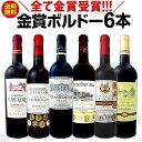 [クーポンで10%OFF]ワイン 【送料無料】第187弾!全て金賞受賞!史上最強級「キング・オブ・金メダル」極旨ボルドー赤ワインセット 6本!