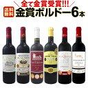 ワイン 【送料無料】第177弾!全て金賞受賞!史上最強級「キ...
