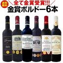 ワイン 【送料無料】第182弾!全て金賞受賞!史上最強級「キ...