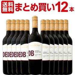 ワインセット【送料無料】【まとめ買い】デ・ボルトリ・DB・シラーズ・カベルネ12本(最新ヴィンテージ)