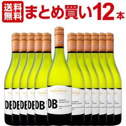 白ワインセット【送料無料】【まとめ買い】デ・ボルトリ・DB・セミヨン・シャルドネ12本