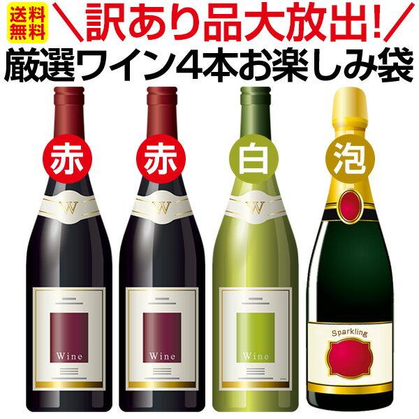 訳あり品大放出 が厳選したワインのみ4本お楽しみ袋 ワインワインセットセット赤ワインセット赤ワイン赤白ワインセット白ワイン白