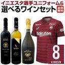 【ヴィッセル神戸】『19_2019レプリカユニフォーム #8アンドレス イニエスタ(A.INIESTA)』とボデガ・イニエスタのワインのセット 赤ワイン 白ワイン スパークリングワイン 公式 アシックス asics キッズ ユニセックス サッカー Jリーグ