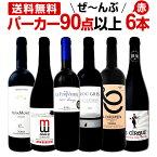 [クーポンで7%OFF]赤ワイン フルボディ セット 【送料無料】第84弾!すべてパーカー【90点以上】赤ワインセット 6本!