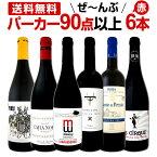 赤ワイン フルボディ セット 【送料無料】第86弾!すべてパーカー【90点以上】赤ワインセット 6本!