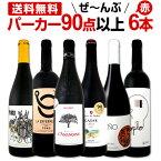 赤ワイン フルボディ セット 【送料無料】第79弾!すべてパーカー【90点以上】赤ワインセット 6本!