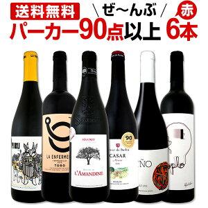 [クーポンで7%OFF]赤ワイン フルボディ セット 【送料無料】第79弾!すべてパーカー【90点以上】赤ワインセット 6本!