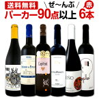 赤ワイン フルボディ セット 【送料無料】第80弾!すべてパーカー【90点以上】赤ワインセット 6本!
