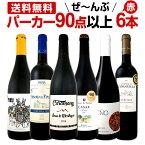 [クーポンで最大15%OFF]赤ワイン フルボディ セット 【送料無料】第81弾!すべてパーカー【90点以上】赤ワインセット 6本!