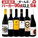 赤ワイン フルボディ セット 【送料無料】第83弾!すべてパーカー【90点以上】赤ワインセット 6本
