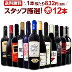 ワイン 【送料無料】第122弾!超特大感謝!≪スタッフ厳選≫の激得赤ワインセット 12本!