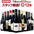ワイン 【送料無料】第123弾!超特大感謝!≪スタッフ厳選≫の激得赤ワインセット 12本!