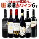 赤ワイン セット 【送料無料】第149弾!採算度外視の謝恩企...
