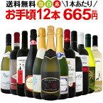 [クーポンで10%OFF]ワイン 【送料無料】第80弾!1本あたり665円(税別)!スパークリングワイン、赤ワイン、白ワイン!得旨ウルトラバリューワインセット 12本!
