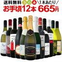 ワイン 【送料無料】第81弾!1本あたり665円(税別)!ス...