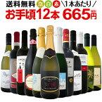 [クーポンで10%OFF]ワイン 【送料無料】第81弾!1本あたり665円(税別)!スパークリングワイン、赤ワイン、白ワイン!得旨ウルトラバリューワインセット 12本!