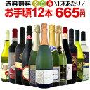 ワイン 【送料無料】第82弾!1本あたり665円(税別)!ス...