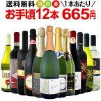 ワイン 【送料無料】第82弾!1本あたり665円(税別)!スパークリングワイン、赤ワイン、白ワイン!得旨ウルトラバリューワインセット 12本!