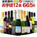 ワイン 【送料無料】第83弾!1本あたり665円(税別)!スパークリングワイン、赤ワイン、白ワイン!得旨ウルトラバリューワインセット 12本!