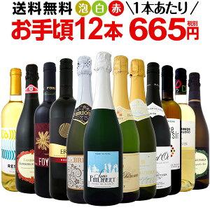 ワイン 【送料無料】第84弾!1本あたり665円(税別)!スパークリングワイン、赤ワイン、白ワイン!得旨ウルトラバリューワインセット 12本!