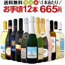ワイン 【送料無料】第85弾!1本あたり665円(税別)!スパークリングワイン、赤ワイン、白ワイン!...