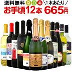 ワイン 【送料無料】第87弾!1本あたり665円(税別)!スパークリングワイン、赤ワイン、白ワイン!得旨ウルトラバリューワインセット 12本!